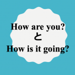 How are you?の代わりにHow is it going?
